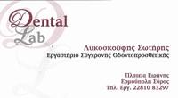 DENTAL LAB (Εργαστήριο Σύγχρονης Οδοντοπροσθετικής)