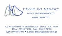 ΜΑΡΑΓΚΟΣ ΓΙΑΝΝΗΣ (ΠΝΕΥΜΟΝΟΛΟΓΟΣ-ΦΥΜΑΤΙΟΛΟΓΟΣ)