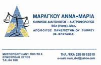 ΜΑΡΑΓΚΟΥ ΑΝΝΑ-ΜΑΡΙΑ (ΚΛΙΝΙΚΟΣ ΔΙΑΙΤΟΛΟΓΟΣ - ΔΙΑΤΡΟΦΟΛΟΓΟΣ)