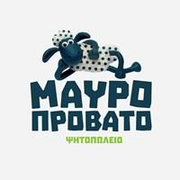 ΜΑΥΡΟ ΠΡΟΒΑΤΟ