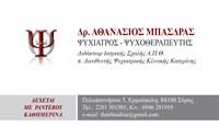 ΜΠΑΣΔΡΑΣ ΑΘΑΝΑΣΙΟΣ (ΨΥΧΙΑΤΡΟΣ - ΨΥΧΟΘΕΡΑΠΕΥΤΗΣ)