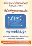 MYMATHS.GR