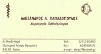 ΠΑΠΑΔΟΠΟΥΛΟΣ AΛΕΞΑΝΔΡΟΣ (ΧΕΙΡ.ΟΦΘΑΛΜΙΑΤΡΟΣ)