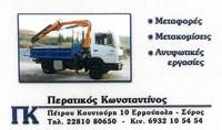 ΠΕΡΑΤΙΚΟΣ ΚΩΝΣΤΑΝΤΙΝΟΣ