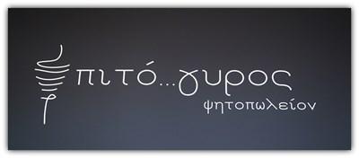 ΠΙΤΟ...ΓΥΡΟΣ