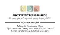 ΠΙΤΣΙΚΑΚΗΣ ΚΩΝ/ΝΟΣ (Ω.Ρ.Λ.)