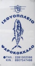 ΨΑΡΟΚΟΚΑΛΟ