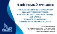 ΣΑΡΓΟΛΟΓΟΣ Ν. ΑΛΟΪΣΙΟΣ