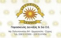 ΣΕΙΡΙΟΣ (2)