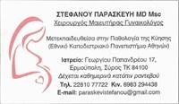 ΣΤΕΦΑΝΟΥ ΠΑΡΑΣΚΕΥΗ MD Msc (ΧΕΙΡΟΥΡΓΟΣ ΜΑΙΕΥΤΗΡΑΣ ΓΥΝΑΙΚΟΛΟΓΟΣ)