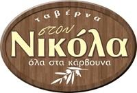 ΤΑΒΕΡΝΑ... ΣΤΟΥ ΝΙΚΟΛΑ