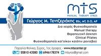 ΤΕΝΤΖΕΡΑΚΗΣ Μ.ΓΕΩΡΓΙΟΣ (ΦΥΣΙΚΟΘΕΡΑΠΕΥΤΗΣ)