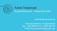 ΤΣΑΡΟΥΧΑ ΛΙΑΝΑ (ΨΥΧΟΛΟΓΟΣ-ΨΥΧΟΠΑΙΔΑΓΩΓΟΣ Msc)