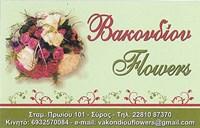 ΒΑΚΟΝΔΙΟΥ FLOWERS