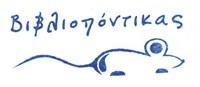 ΒΙΒΛΙΟΠΟΝΤΙΚΑΣ