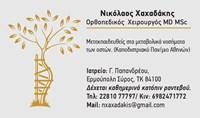 ΧΑΧΑΔΑΚΗΣ ΝΙΚΟΛΑΟΣ (ΟΡΘΟΠΕΔΙΚΟΣ ΧΕΙΡΟΥΡΓΟΣ MD MSc)
