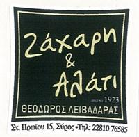 ΖΑΧΑΡΗ & ΑΛΑΤΙ