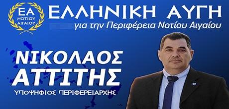 Ελληνική Αυγή για το Νότιο Αιγαίο