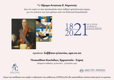 """""""1821 – 2021"""":Φιλελληνική συλλογή από το Ίδρυμα Αντώνιος Ε. Κομνηνός"""