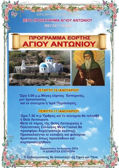 Εορτασμός Αγ. Αντωνίου