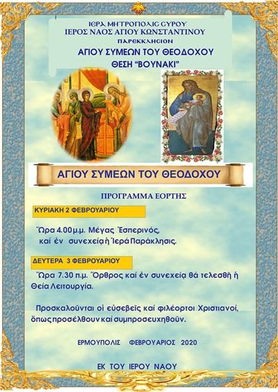 Εορτασμός Αγίου Συμεών του Θεοδόχου