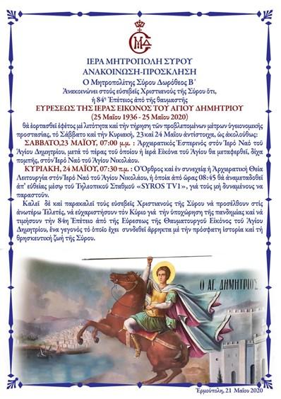 84η επέτειος ευρέσεως της Ιεράς Εικόνας του Αγ. Δημητρίου
