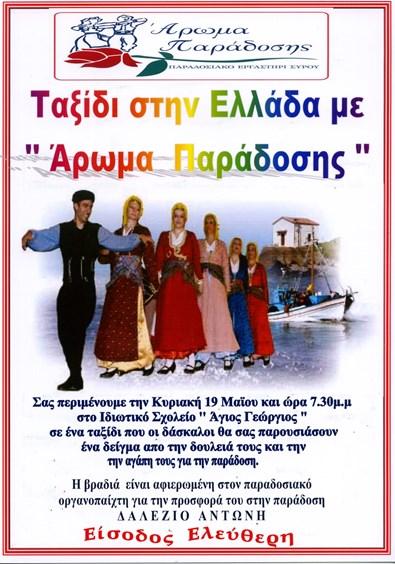 Ταξίδι στην Ελλάδα με Άρωμα Παράδοσης