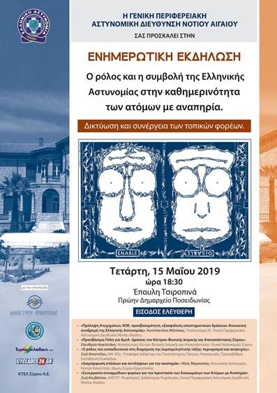 Ο ρόλος και η συμβολή της Ελληνικής Αστυνομίας στην καθημερινότητα των ατόμων με αναπηρία. Δικτύωση και συνέργεια των τοπικών φορέων