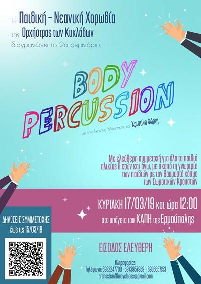 2ο Σεμινάριο Body Percussion