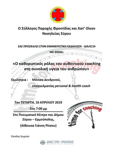Ο καθοριστικός ρόλος του αυθεντικού coaching στη συνολική υγεία του ανθρώπου