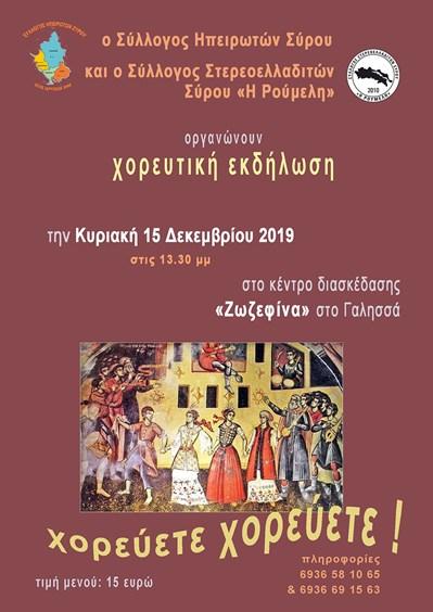 Εκδήλωση των Συλλόγων Στερεοελλαδιτών και Ηπειρωτών Σύρου