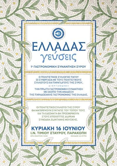 Ελλάδας Γεύσεις