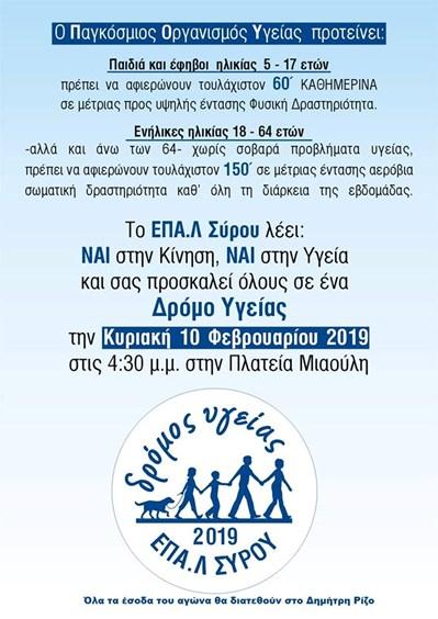 Δρόμος Υγείας από το ΕΠΑΛ Σύρου
