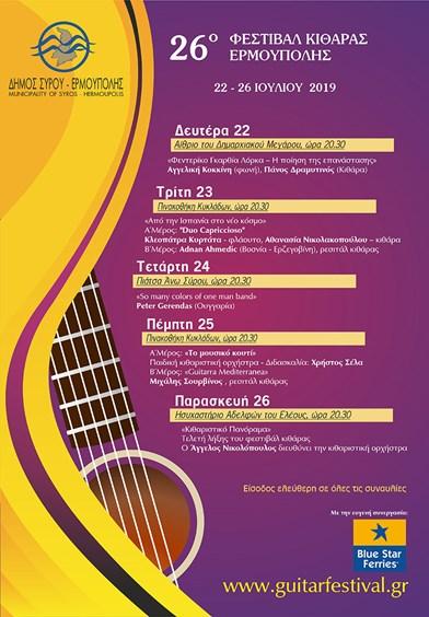 26ο Φεστιβάλ Κιθάρας Ερμούπολης