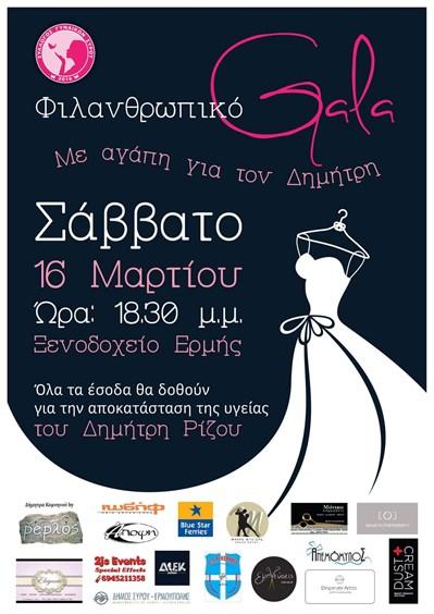 Φιλανθρωπικό gala για το Δ. Ρίζο