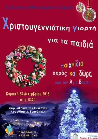 Χριστουγεννιάτικη γιορτή για τα παιδιά