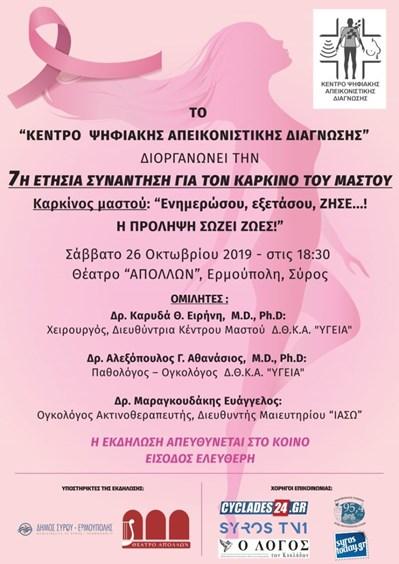 7η ετήσια συνάντηση για τον καρκίνο του μαστού