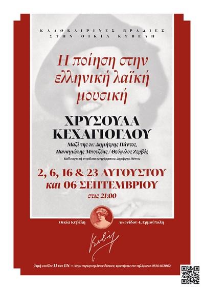 Η ποίηση στην ελληνική λαϊκή μουσική