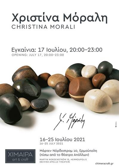 Η Χριστίνα Μόραλη εγκαινιάζει την ατομική της έκθεση στο χώρο ΧΙΜΑΙΡΑ art & craft στην Ερμούπολη.