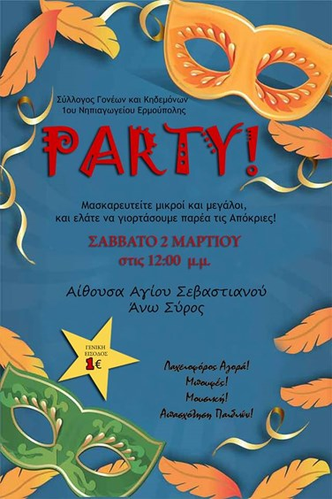 Aποκριάτικη γιορτή του 1ου Νηπιαγωγείου Ερμούπολης