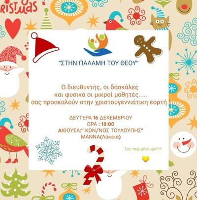 """Χριστουγεννιάτικη εκδήλωση του Παιδικού Σταθμού""""Στην Παλάμη του Θεού"""""""