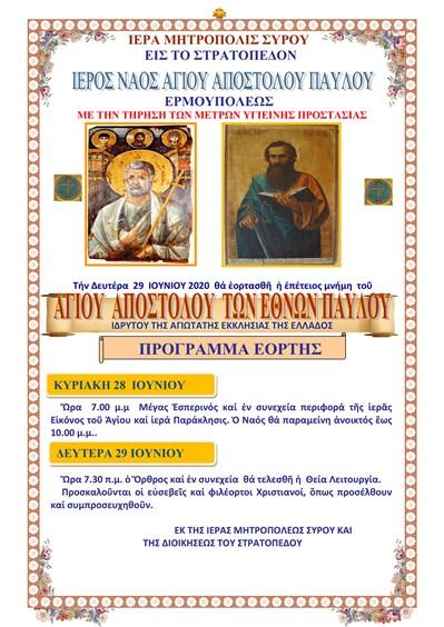 Εορτασμός Αποστόλου Παύλου