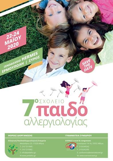 7ο Σχολείο Παιδοαλλεργιολογίας στη Σύρο