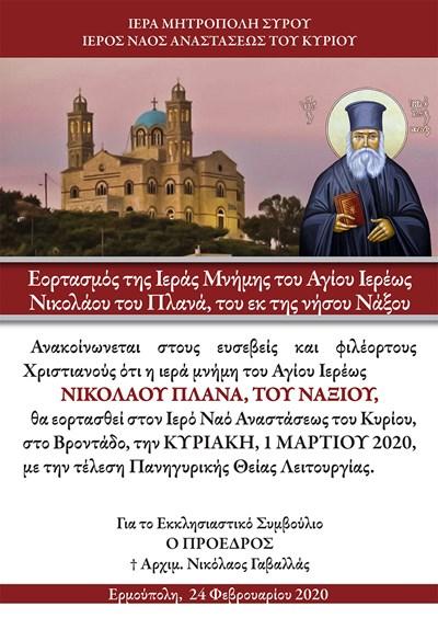 Εορτασμός του Αγ. Ιερέως ΝΙΚΟΛΑΟΥ ΠΛΑΝΑ