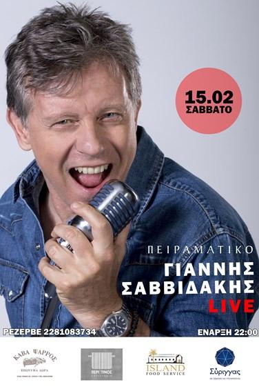 Γιάννης Σαββιδάκης Live @ Πειραματικό