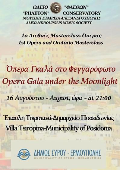 1ο Διεθνές Σεμινάριο Όπερας