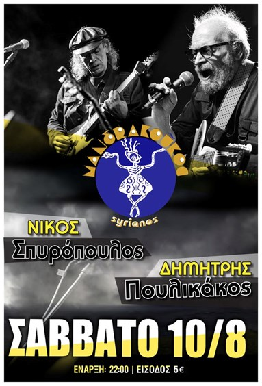 Σπυρόπουλος-Πουλικάκος live