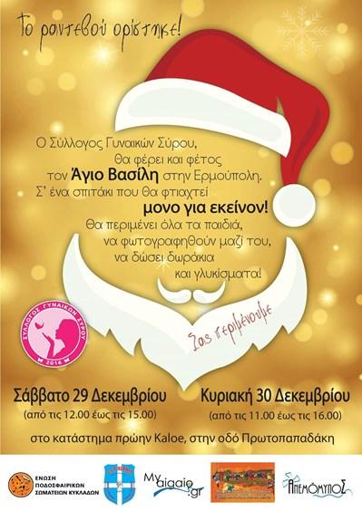 Γιορτή Συλλόγου Γυναικών για τον Άγιο Βασίλη