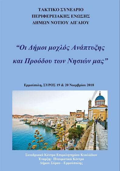 Οι δήμοι μοχλός ανάπτυξης και προόδου των νησιών μας