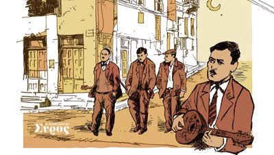 """5ο Φεστιβάλ Ρεμπέτικου """"Η Σύρα του Μάρκου Βαμβακάρη"""""""